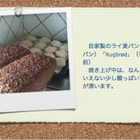 Møde通信Vol.5:デンマークといえば「デニッシュパン」?!