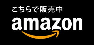 amazon_bunner