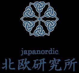 北欧研究所(Japanordic)